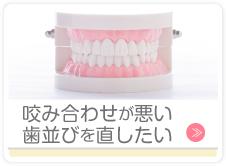 咬み合わせが悪い歯並びを直したい
