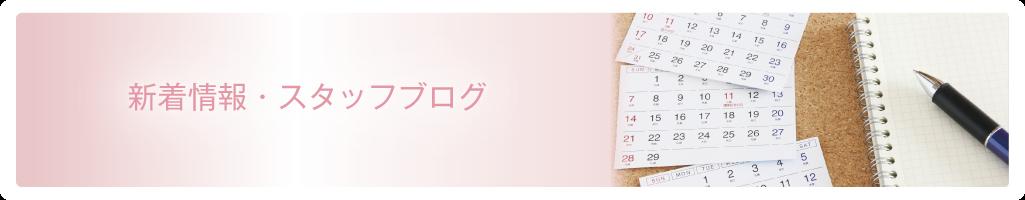 新着情報・スタッフブログ